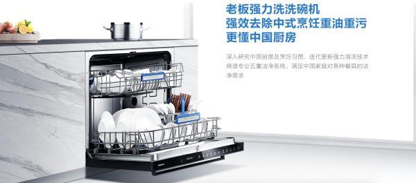 让洗碗不再油腻烦心,老板电器中式强力洗洗碗机W735正式亮相