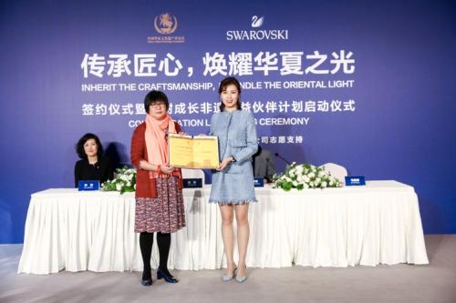 施华洛世奇携手中国华夏文化遗产基金会,助力中国传统文化传承
