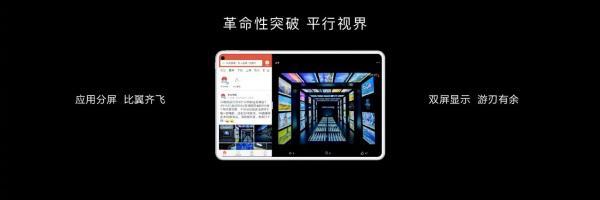 华为平板MatePad Pro全新发布 终端云服务与智慧旗舰重构创造力
