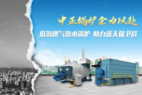 秋冬大气污染治理难度升级 中正锅炉持续推进京津冀区域煤改气
