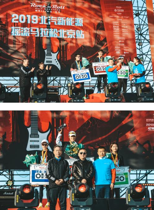 嗨跑帝都 2019北汽新能源摇滚马拉松北京站圆满落幕