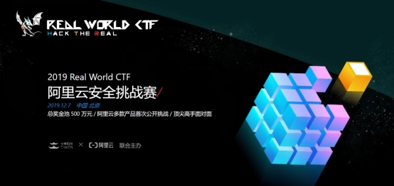 Real World CTF x 阿里云: 强强联合打造顶级赛事
