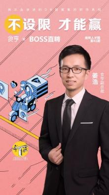 食亨副总裁姜浩接受BOSS直聘《庞晔人才精》节目专访