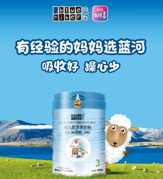 实力乳企蓝河,让你用更划算的价格,买到更合适的奶粉