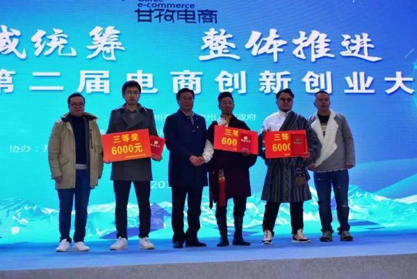 电商新时代 青年展风采——甘孜州第二届电商创新创业大赛决赛完美收官