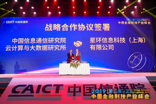 星环科技多方位亮相中国金融科技产业峰会