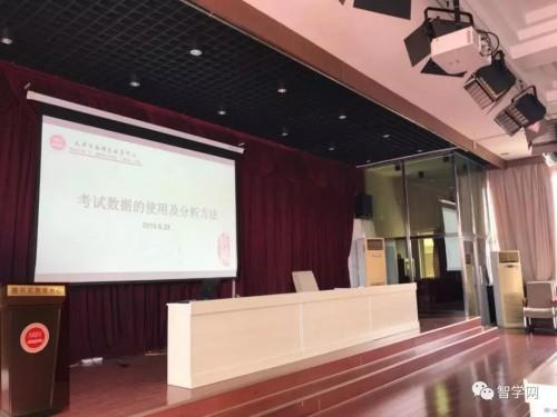 智学网大数据精准教学培训会走进天津市南开区教育系统
