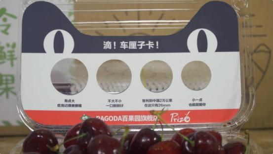 水果生鲜1小时送到家,天猫与百果园孵化生鲜首个旗舰店2.0项目