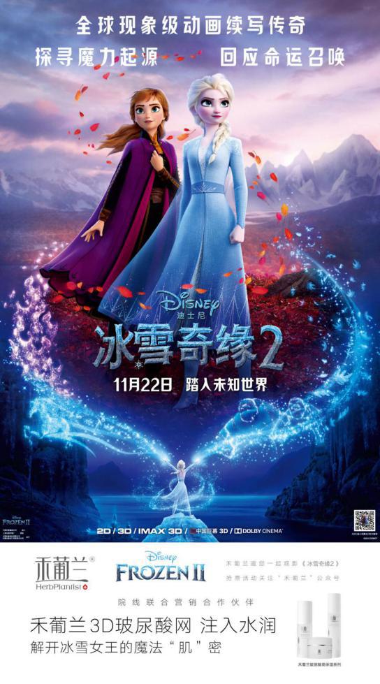 禾葡兰首次跨界影视,成为迪士尼《冰雪奇缘2》指定合作品牌