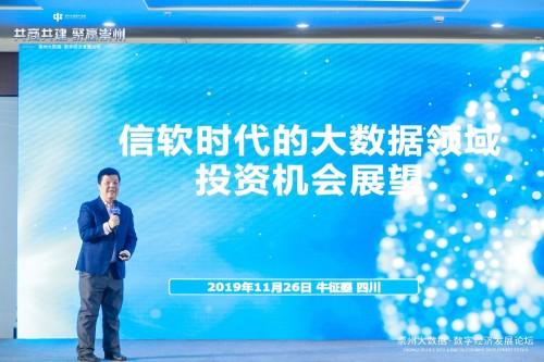 """""""共商共建•聚赢崇州""""2019 崇州大数据•数字经济发展论坛成功举办"""