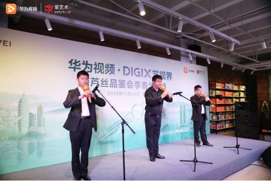 """华为视频·DigiX艺视界登陆昆明 """"葫芦丝王子""""李春华奏响春城"""