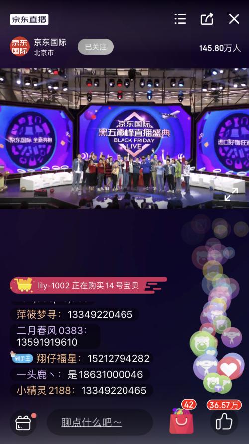 粉丝福利爆满直播间 京东国际黑五巅峰直播盛典诞生3位超级锦鲤