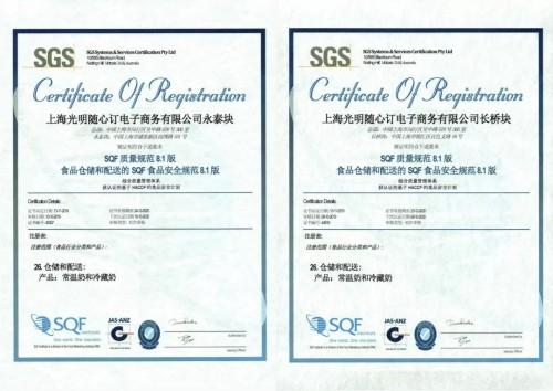 用品质代言,光明乳业随心订荣获SQF认证