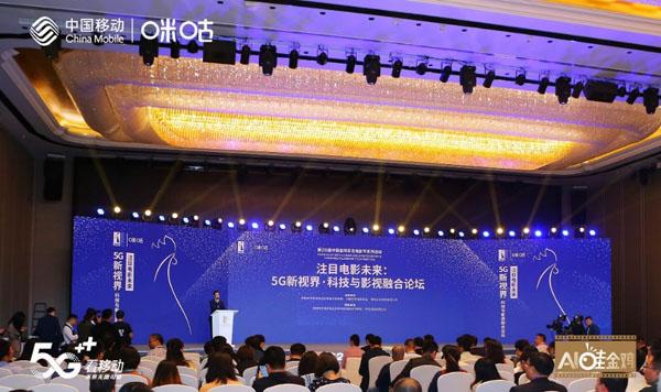 第28届金鸡百花电影节圆满落幕,中国移动咪咕5G全景直播硬核助力
