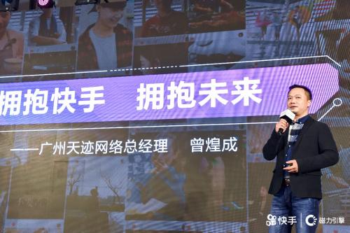 ?快手营销中国行走进广州,助力本地商家抢占营销先机