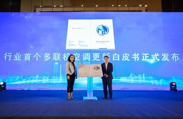 更新多联机的第一本白皮书:中国建筑学会发布、海尔主导