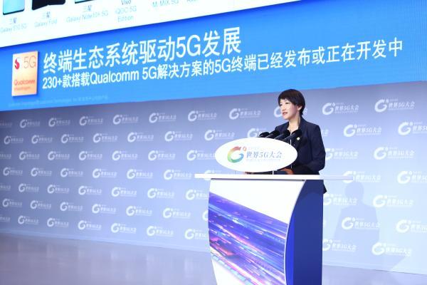 高通全球副总裁侯明娟:携手中国合作伙伴加速5G规模化进程
