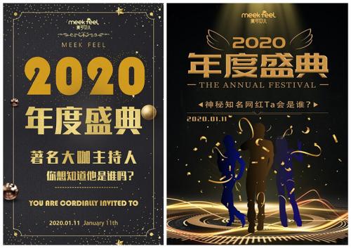 """2020美可贝儿年度盛典,美可贝儿""""邀""""你好看"""