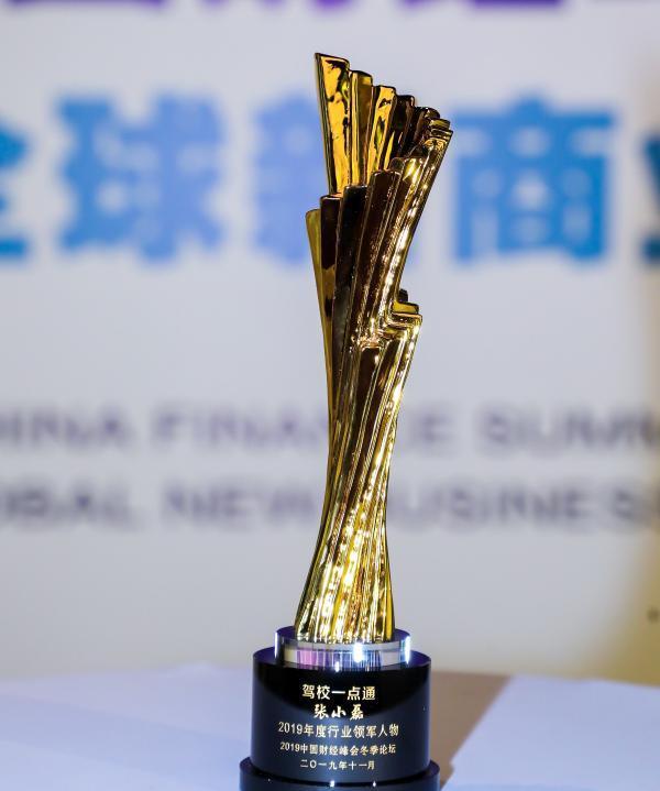 """驾校一点通CEO张小磊获评""""2019年度行业领军人物""""大奖"""