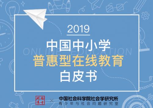 中国社科院:中小学在线数学市场,洋葱数学份额占68%