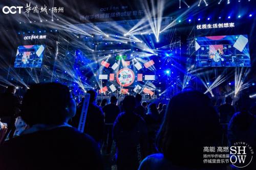 扬州华侨城首届侨城里音乐节燃情开唱