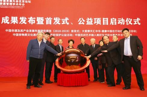 第二届非遗发展大会北京论坛开幕,2018年中国非遗产业规模突破1.4万亿