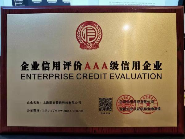 信用体系再升级,大宴影视(上海影宴数码科技有限公司)获评为AAA级信用企业