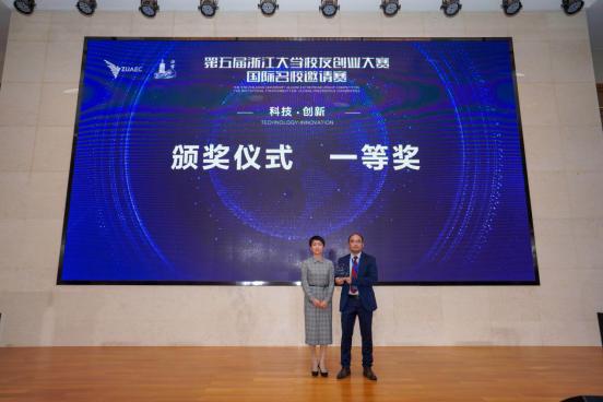 第五届浙江大学校友创业大赛国际名校邀请赛圆满举行