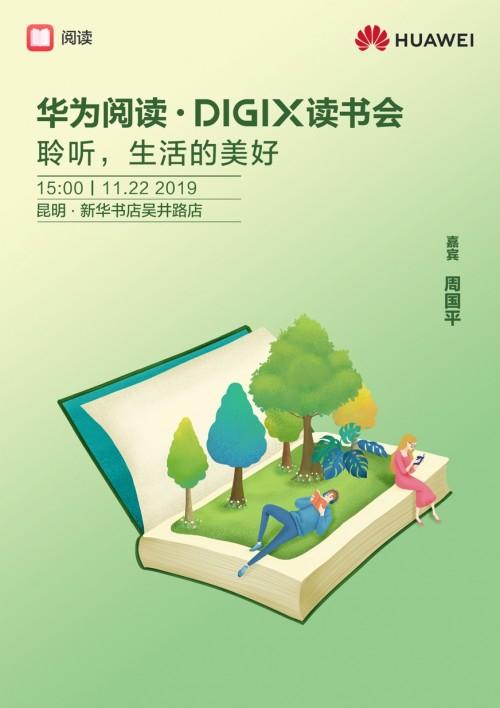 """华为DigiX数字生活节邂逅""""春城"""",探索美好生态"""