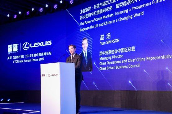 英国《金融时报》2019年度中国高峰论坛在杭州成功举行