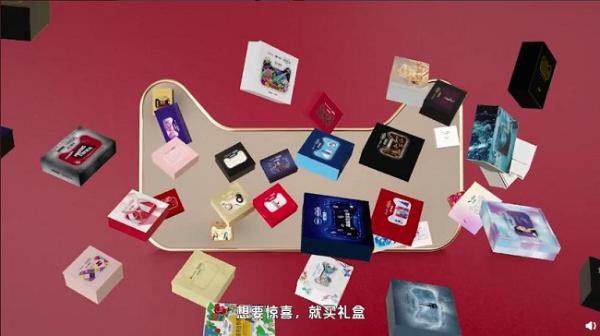 215個超級品牌獻禮雙11,天貓定制禮盒賦予消費狂歡更多驚喜