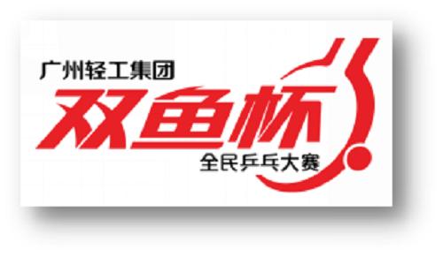 """广州举办首个""""摇滚乒乓"""":11月24刘诗雯约你参与全国双鱼杯总决赛"""