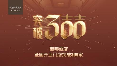 开业突破300家!喆啡酒店正式步入300店时代
