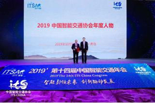 智能引领未来 创新驱动发展 2019中国智能交通年会在青岛召开