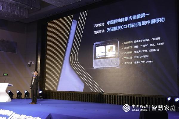 11月15日 天猫精灵CCH新品首发 智慧屏又一力作