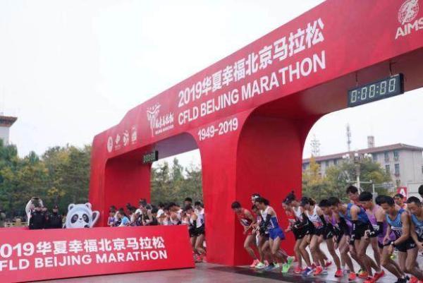 """""""向着幸福跑"""" 2019年华夏幸福北京马拉松鸣枪开跑"""