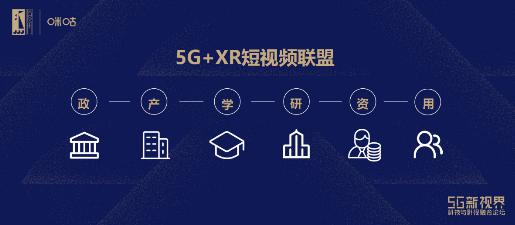 中国移动咪咕牵头成立T.621 5G+XR短视频联盟