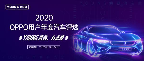 《2020年OPPO用户年度汽车评选》即将开启,探索年轻群体新风向