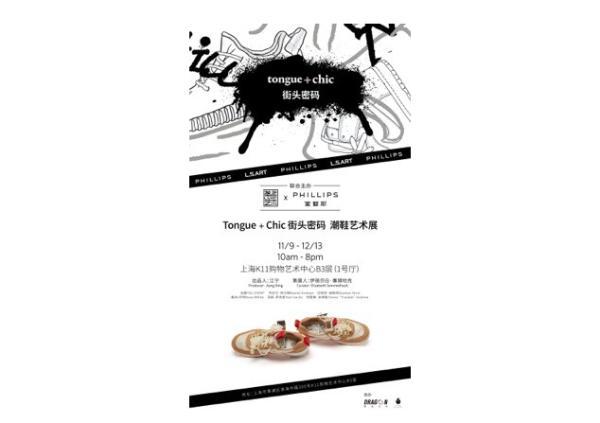 """11月上海K11呈现""""光影如网""""影像展和""""街头密码""""潮鞋展"""