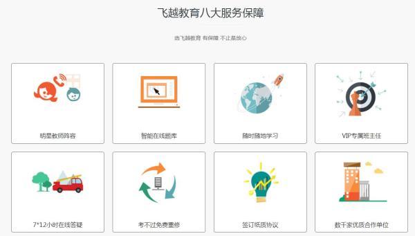 """5G时代到来 飞越教育布局""""互联网+职业教育""""新蓝图"""