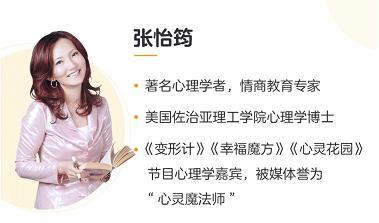 如何培养快乐又成功的孩子?年糕妈妈123知识节邀请张怡筠现场教学