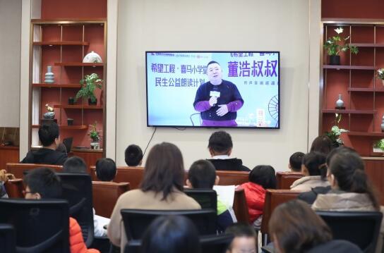 """中国民生银行北京分行""""民生公益朗读计划""""活动全面启动"""