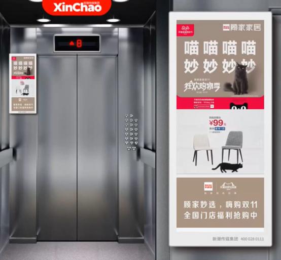 顾家家居联手新潮电梯智慧屏,刷爆双11家居购物狂欢