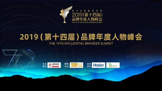 2019品牌年度人物峰会强势来袭,你准备好了吗?