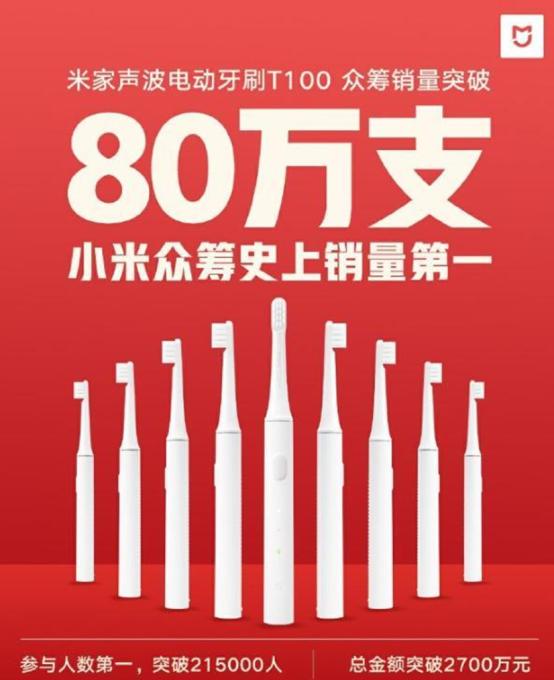 米家声波电动牙刷T100,让全民进入电动牙刷时代