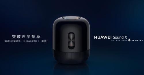 华为Sound X亮相上海:帝瓦雷音频技术+全场景智慧,开启智能HiFi新时代