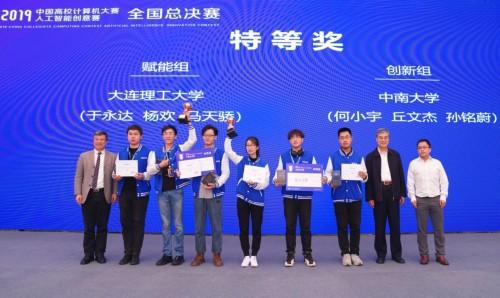 2019中国高校计算机大赛人工智能创意赛落幕,百度AI赋能千支学生创意作品