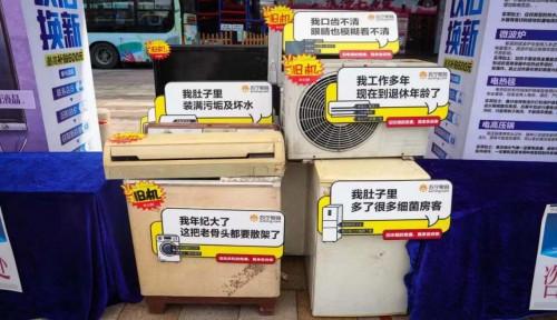 """苏宁力推以旧换新,高能效变频空调受市场""""热捧"""""""