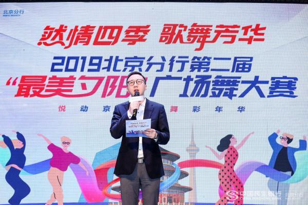 2019年民生银行老友悦舞季广场舞大赛南区预选赛圆满落幕