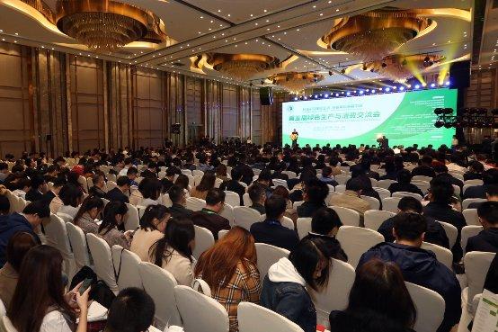 2019 第五届绿色生产与消费交流会开幕
